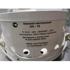 Овоскоп ОН-10  б/у